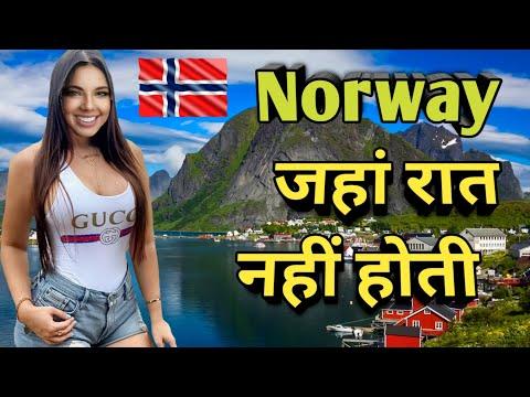 नॉर्वे जहां रात नहीं होती /#Norway  Most interesting facts about Norway