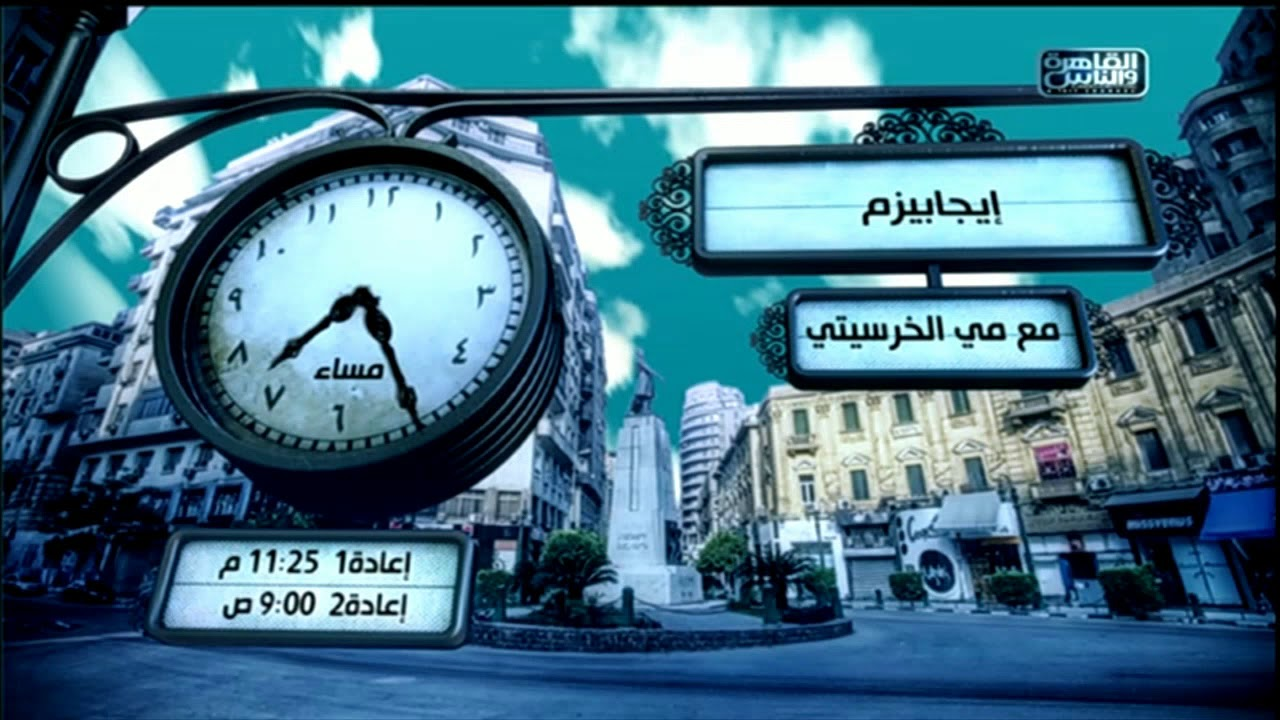 مواعيد عرض البرامج والمسلسلات على قناة القاهرة والناس
