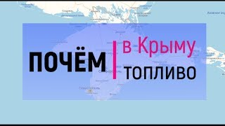 Сколько стоит бензин/дизель в Крыму ?(, 2018-06-17T19:03:46.000Z)