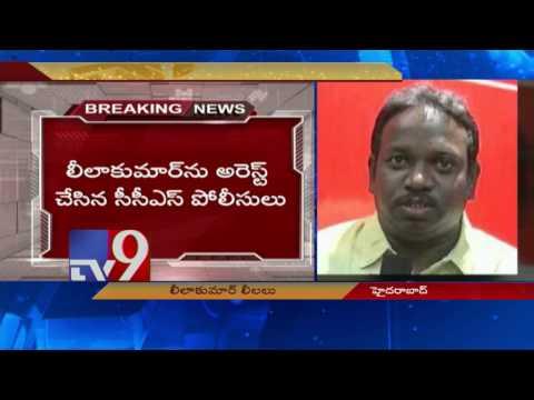 Kalaniketan MD Leela Kumar arrested for fraud - TV9