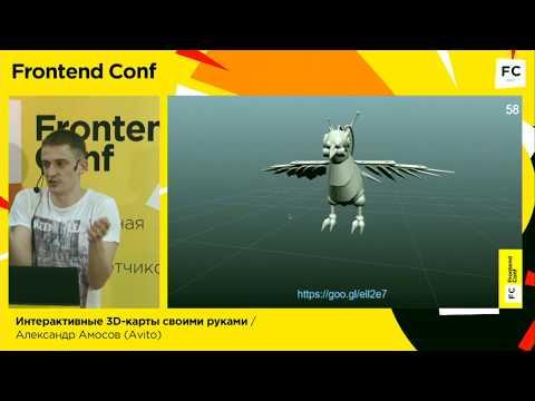Интерактивные 3D-карты своими руками | Александр Амосов