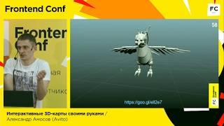Интерактивные 3D-карты своими руками / Александр Амосов (Avito)