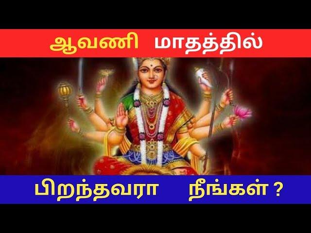 ஆவணி மாதத்தில் பிறந்தவரா நீங்கள் ? | Astrology tips in tamil | Pugaz Media |