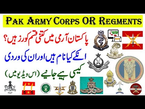 How Many Types of Corps in Pakistan Army: Introduce All Corp or Regiments One by One In Urdu/English