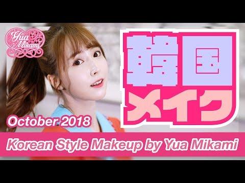 【韓国メイク】三上悠亜♡Korean Style Makeup