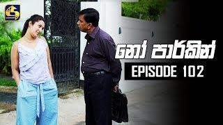 NO PARKING EPISODE 102|| ''නෝ පාර්කින්'' ||  12th November 2019 Thumbnail