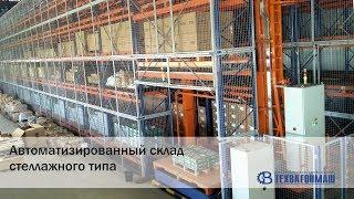 видео: Автоматизированныи склад стеллажного типа