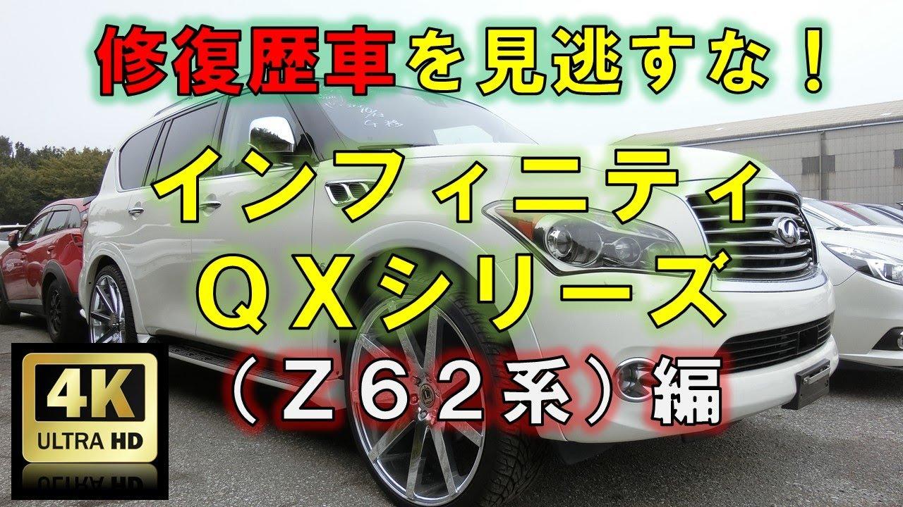 【4K高画質】修復歴車を見逃すな!インフィニティ・QXシリーズ(Z62系)編【中古車査定お役立ち情報・株式会社ジャッジメント】