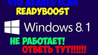 Видео урок что делать если ReadyBoost не работает