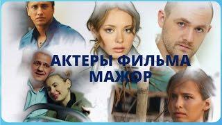 Актеры фильма Мажор