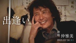 仲雅美『出逢い』2013.12/14横浜