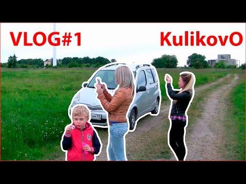Влог #1 Куликово Калининград | Vlog Kulikovo Kaliningrad
