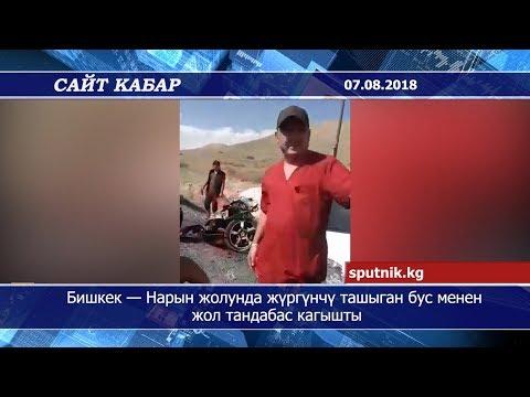 Сайт кабар | Бишкек — Нарын жолунда жүргүнчү ташыган бус менен жол тандабас кагышты