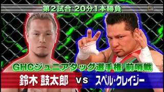 Pro Wrestling NOAH singles match - 2012.3.7 スペル・クレイジーVS鈴...