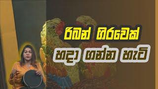 රිබන් ගිරවෙක් හදා ගන්න හැටි | Piyum Vila | 20 - 11 - 2020 | Siyatha TV Thumbnail