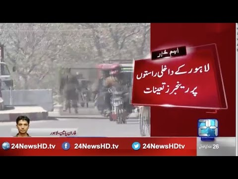 Rangers deployed in Lahore | 24 News HD