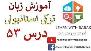 آموزش زبان ترکی استانبولی- درس 53 | Learn Turkish Language- Lesson 53