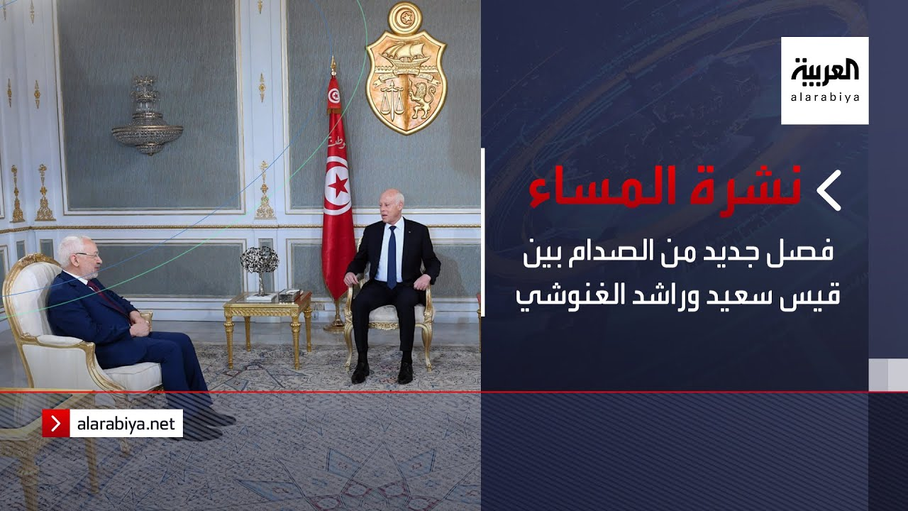 نشرة المساء | فصل جديد من الصدام بين قيس سعيد وراشد الغنوشي  - نشر قبل 4 ساعة
