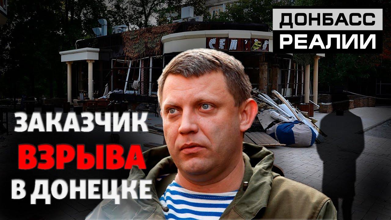 Кто убил главного боевика ДНР Захарченко  Донбасc Реалии