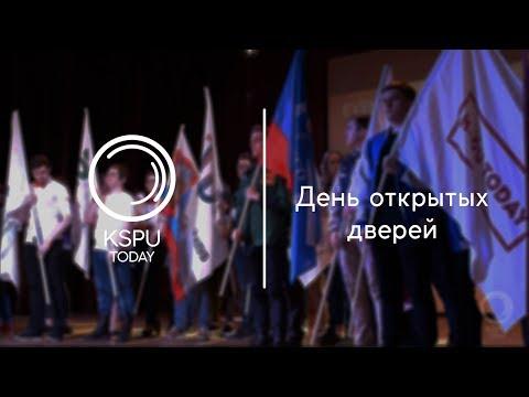 День открытых дверей 2019 в КГПУ им. В.П.Астафьева | KSPU TODAY
