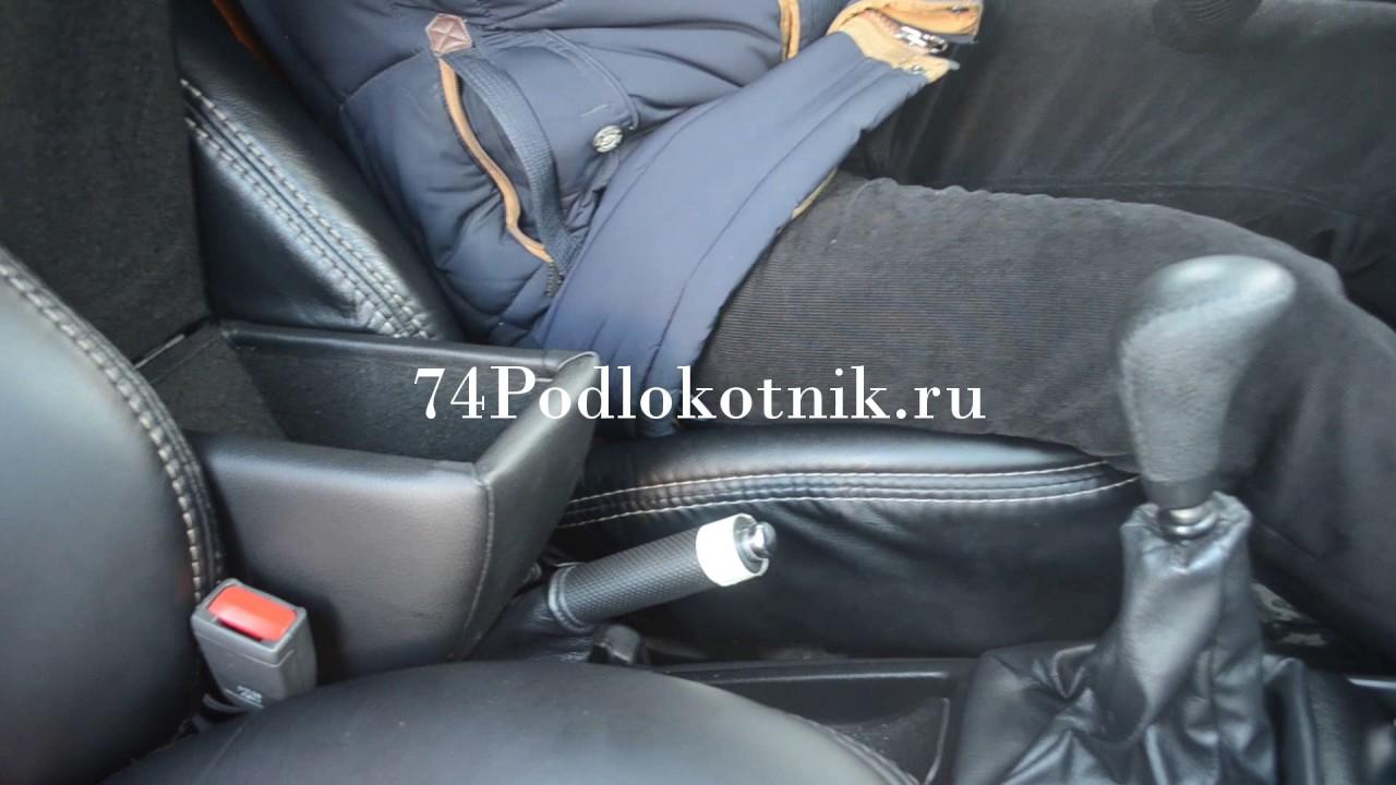 21 янв 2014. Подлокотник для шевроле авео / заз vida подходит на автомобили с типом кузова седан и хэтчбэк. Устанавливается подлокотник авео в подстаканник и крепиться на.