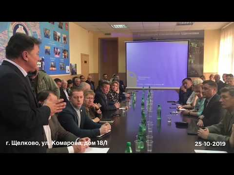 В Щёлково прошло обсуждение ситуации вокруг строительства дублера Щелковского шоссе.