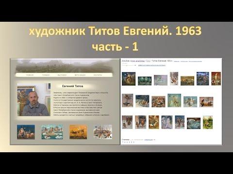 художник Титов Евгений ч-1