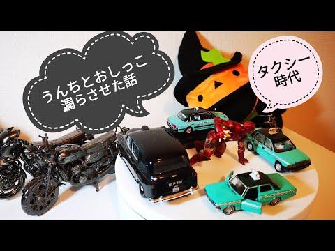 東京のタクシー時代にいろいろ漏らされた話 #11 うさラジ