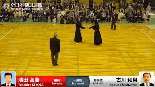 Furukawa's Tsuki 15th All Japan 8 Dan Kendo Championships
