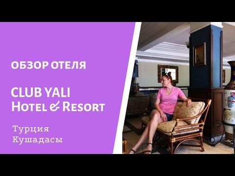 Обзор отеля Club Yali Hotel & Resort 5***** Кушадасы. Турция.