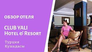 Обзор отеля Club Yali Hotel Resort 5 Кушадасы Турция