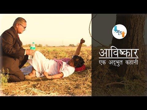 Aavishkar   Thriller   Short Movie   New Short Film   Invention