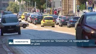 """Застраховките на """"Олимпик"""" ще бъдат прекратени от днес"""