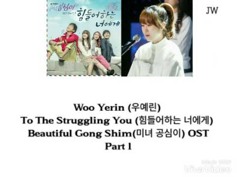 Woo Yerin(우예린)-To The Struggling you(힘들어하는 너에게) lyrics ost Beautiful Gong Shim (미녀 공심이) part1