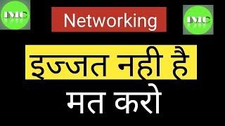 Networking नेटवर्किंग में इज्जत नही है मुझे नही करना ।। by imc business news