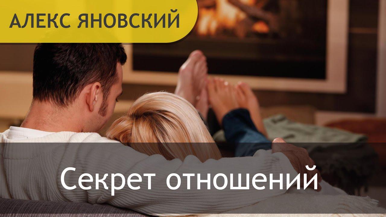 Секрет отношений. отношения. мужчина и женщина. отношение. секрет в отношениях мужчины с женщиной?