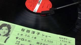 銚子市体育館での「桜田淳子ショー」のチケットが出てきた。 もう40年以...
