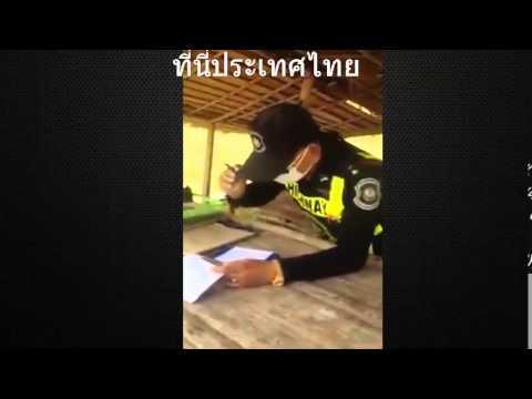 คลิปเด็ด youlike เอาอีกแล้วตำรวจ มาถึงก็จับปรับ ขอดูหลักฐานก็ไม่ให้ดู.mp4