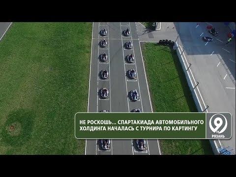 Соревнования по картингу в Рязани. «9 телеканал»