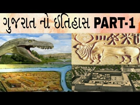 Gujarat no itihas part 1,history of Gujarat for government job