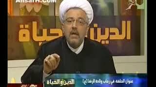 الشيخ محمد كنعان - تسمية الإمام علي بن موسى عليه السلام بـ الرضا من قبل الله عز وجل