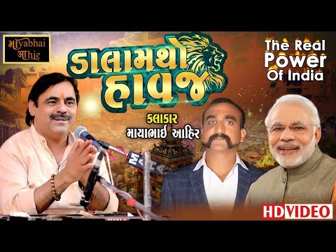 ડાલામથો હાવજ || Mayabhai Ahir || The Real Power Of India || Narendra Modi Saheb