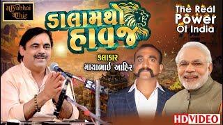 ડાલામથો હાવજ || Mayabhai Ahir || The Real Power Of India || Narendra Modi Saheb