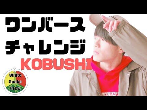 ワンバースチャレンジ/KOBUSHI #ワンバースチャレンジ