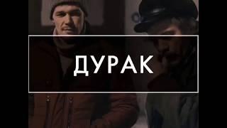 "Фильм ""Дурак"" трейлер"