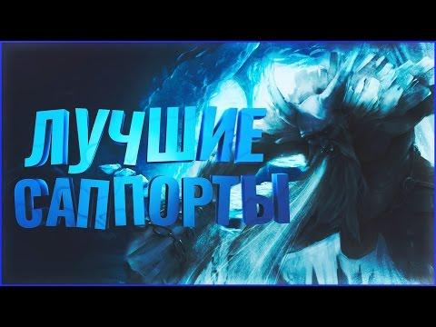 видео: ТОП-10 САППОРТОВ В smite