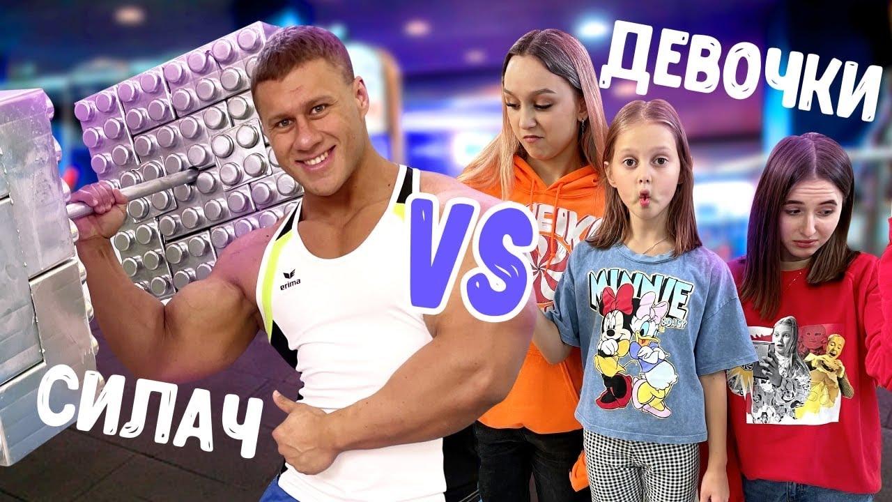 Самый Сильный Человек в Мире vs Девочки!