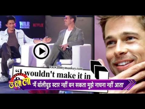 This is what Shah Rukh Khan and Brad Pitt discussed at the War Machine premiere !! Ulala