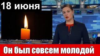 🔥 Скорбим 🔥Не стало Заслуженный артист России 🔥 Малахов 🔥Корчевников 🔥Ахиджакова 🔥