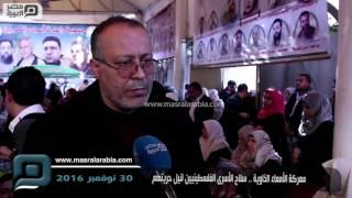 مصر العربية | معركة الأمعاء الخاوية .. سلاح الأسرى الفلسطينيين لنيل حريتهم